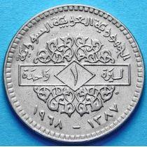 Сирия 1 фунт 1968, 1971 год.