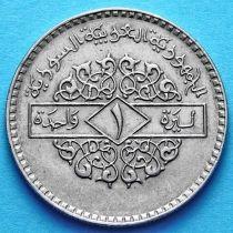 Сирия 1 фунт 1979 год.