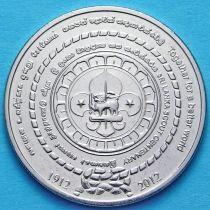 Шри Ланка 2 рупии 2012 год. Скаутское движение