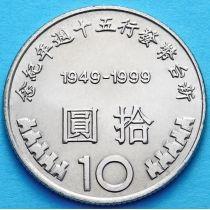 Тайвань 10 долларов 1999 год. 50 лет национальной валюте.
