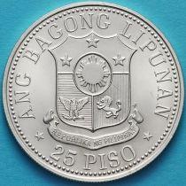 Филиппины 25 песо 1975 год. Эмилио Агинальдо. Серебро.