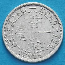 Гонконг 10 центов 1894 год. Королева Виктория.