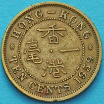 Гонконг 10 центов 1959-1968 год.