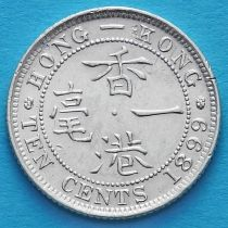 Гонконг 10 центов 1899 год. Королева Виктория. №1