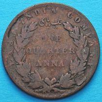 Британская Индия 1/4 анны 1835 год.