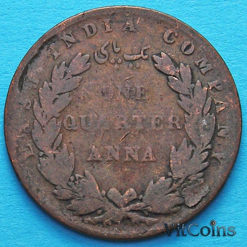 Монета Британской Индии 1/4 анны 1835 год.