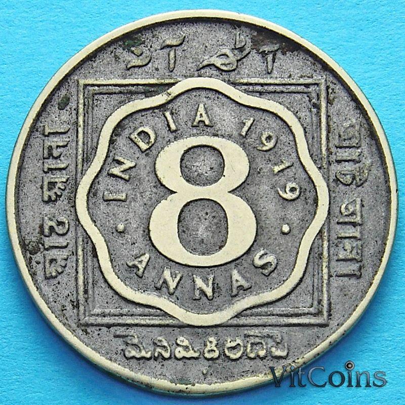 Монета Британской Индии 8 анн 1919 год. Бомбей.