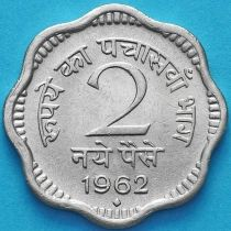 Индия 2 пайса 1962 год. Бомбей.