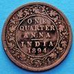 Монета Британской Индии 1/4 анны 1894 год.