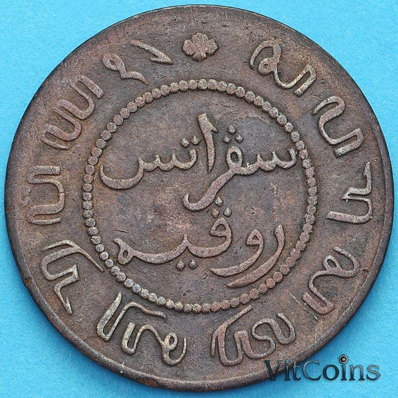 Монета Восточная Нидерландская Индия 1 цент 1858 год.