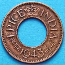 Британская Индия 1 пайс 1943 год.