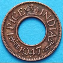 Британская Индия 1 пайс 1947 год.