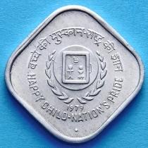 Индия 5 пайс 1979 г. Год детей