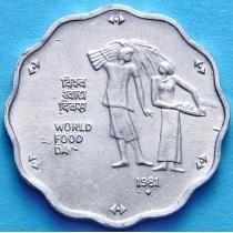 Индия 10 пайс 1981 г. День еды