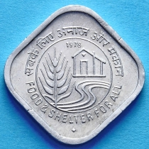 Индия 5 пайс 1978 г. ФАО
