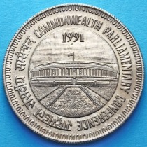 Индия 10 рупий 1991 год. Конференция парламентов содружества