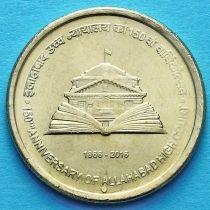 Индия 5 рупий 2016 год. Верховный суд Аллахабада.