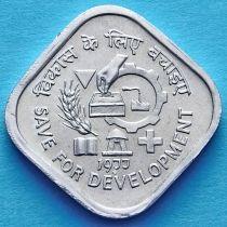 Индия 5 пайс 1977 год. ФАО