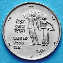 Индия 25 пайс 1981 год. Международный день еды.