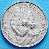 Индия 50 пайс 1972 год. 25 лет независимости Индии