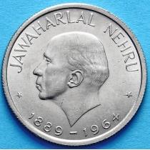 Индия 50 пайс 1964 г. Смерть Джавахарлала Неру