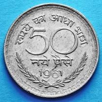 Индия 50 пайс 1960-1963 год.