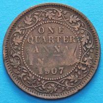 Британская Индия 1/4 анны 1907-1908 год.