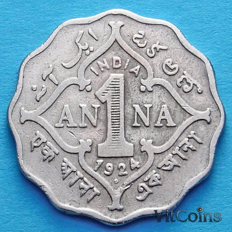 Монета Индии 1 анна 1918-1936 год.