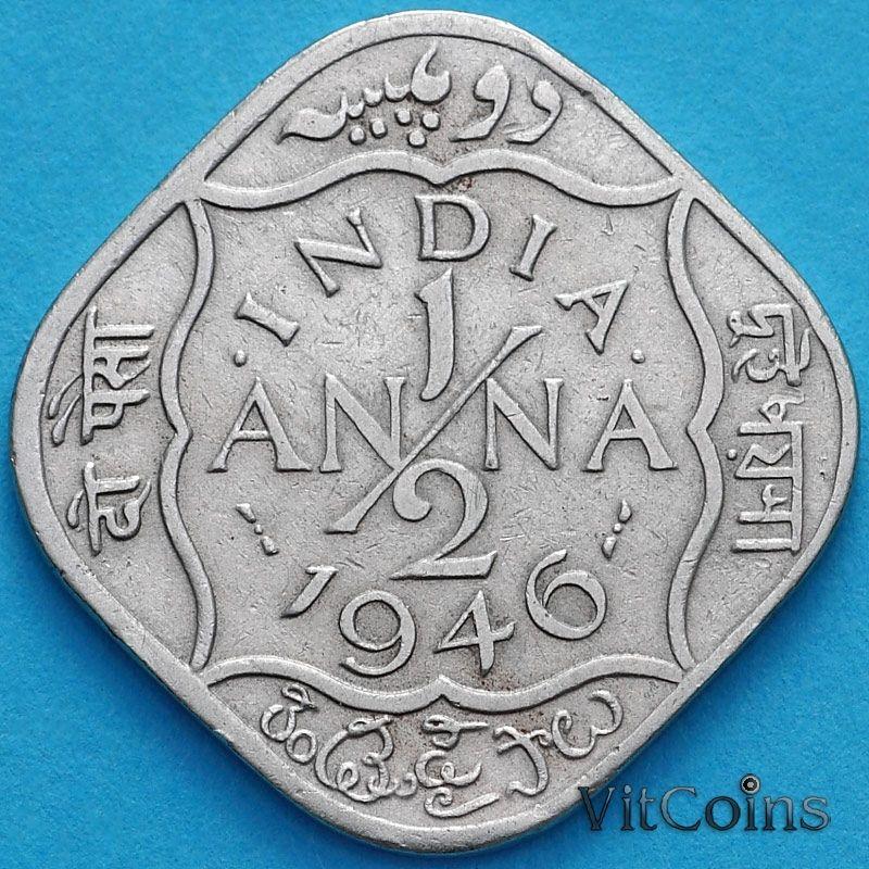 Монета Британская Индия 1/2 анны 1946. Бомбей