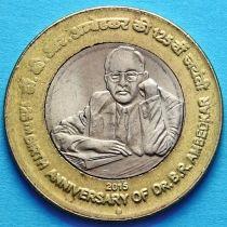 Индия 10 рупий 2015 год. Бхимрао Амбедкар