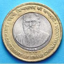 Индия 10 рупий 2015 год. Свами Чинмайананда.