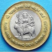 Индия 10 рупий 2012 год. Шри Мата Вайшно Деви.