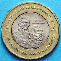 Индия 10 рупий 2015 г. Возвращение Ганди