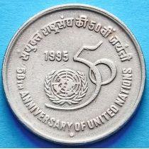 Индия 5 рупий 1995 год. 50 лет ООН