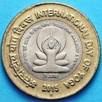 Индия 10 рупий 2015 год. Йога.