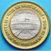 Индия 10 рупий 2012 год. Парламент