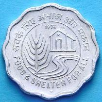 Индия 10 пайс 1978 г. Еда и кров для всех. ФАО