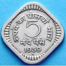 Индия 5 пайс 1957-1963 год.