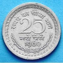 Индия 25 пайс 1960 год.