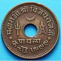 Индия 1 пайало (1/4 кач) 1943 vs1999, княжество Кач