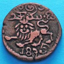 Индия 20 кэш 1835 год, княжество Майсор №1