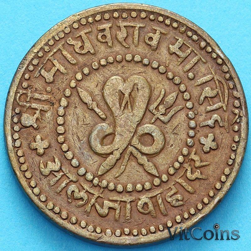 Монета Индия 1/4 анны 1900 год, VS 1957, княжество Гвалиор.
