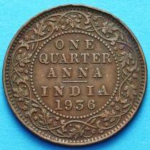 Британская Индия 1/4 анны 1912-1936 год.