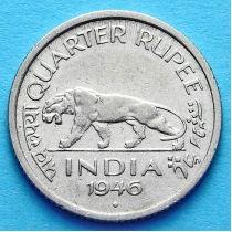 Британская Индия 1/4 рупия 1946-1947 год.