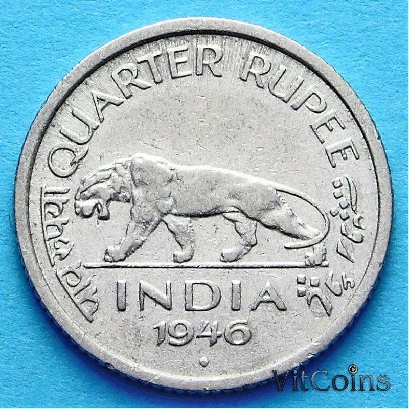 Монета Британской Индии 1/4 рупия 1946-1947 год.