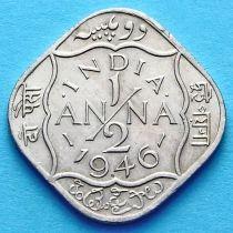 Британская Индия 1/2 анны 1946 год.