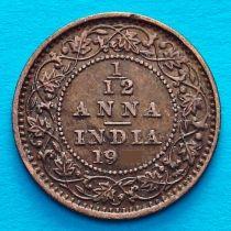 Британская Индия 1/12 анны 1917 год.