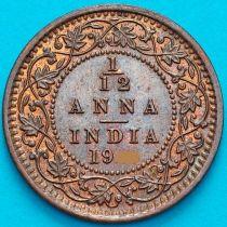 Британская Индия 1/12 анны 1913 год.