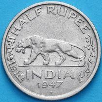 Британская Индия 1/2 рупии 1947 год.
