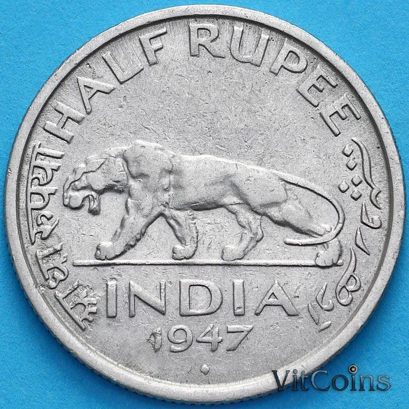 Монета Британская Индия 1/2 рупии 1947 год.